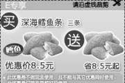 优惠券缩略图:2009年5月KFC优惠网E专享优惠券买深海鳕鱼条3条送3条优惠价8.5元 省8.5元起
