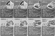 优惠券缩略图:2009年4月5月肯德基优惠券川辣嫩牛五方/深海鳕鱼条/深海鳕鱼堡整张打印