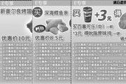 优惠券缩略图:肯德基优惠网2009年5月最新KFC优惠券网友专享券