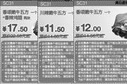 优惠券缩略图:肯德基优惠网2009年5月最新优惠券新品优惠券