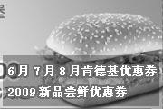 优惠券缩略图:2009年6月7月8月肯德基优惠网KFC优惠券新品尝鲜券新川辣鳕鱼堡优惠券