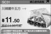 优惠券缩略图:肯德基优惠网最新KFC优惠券新品尝鲜券川辣嫩牛五方1个优惠价11.5元 省2.5元起