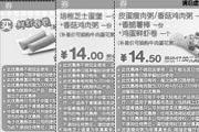 优惠券缩略图:肯德基优惠网2009年5月6月最新优惠券早餐优惠券