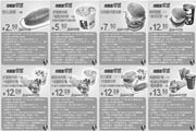 优惠券缩略图:2009年4月5月肯德基早餐优惠券整张打印