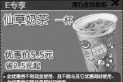 优惠券缩略图:200年6月肯德基网友专享优惠券仙草奶茶1杯优惠价5.5元 省2.5元起
