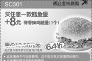 优惠券缩略图:2009年6月KFC优惠网新品尝鲜券买任意一款鳕鱼堡+8元得香辣鸡腿堡1个