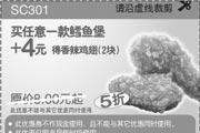 优惠券缩略图:2009年6月KFC优惠网新品尝鲜券买任意一款鳕鱼堡+4元得香辣鸡翅2块
