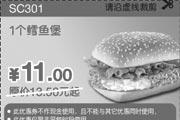 优惠券缩略图:2009年6月7月8月KFC优惠网新品尝鲜券1个鳕鱼堡优惠价11元 省2.5元起