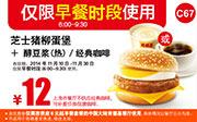 肯德基优惠券2011年6月7月8月中薯条凭券仅售5.5元图片