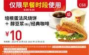肯德基饮料优惠券2014年2月3月整张打印版本,KFC咖啡 饮料 奶茶优图片