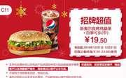 C11 新奥尔良烤鸡腿堡+百事可乐(中) 2016年12月凭肯德基优惠券19.5元
