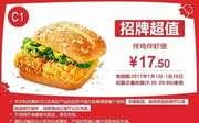 C1 伴鸡伴虾堡 2017年1月凭肯德基优惠券17.5元