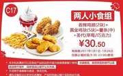 C17 两人小食组 香辣鸡翅2块+黄金鸡块5块+薯条(中)+圣代(草莓/巧克力) 2017年1月凭肯德基优惠券30.5元