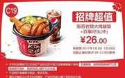 C19 海苔岩烧大鸡腿饭+百事要乐(中) 2017年1月凭肯德基优惠券26元