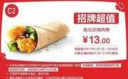 C2 老北京鸡肉卷 2017年1月凭肯德基优惠券13元