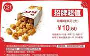 C21 劲爆鸡米花(大) 2017年1月2月凭肯德基优惠券10.5元