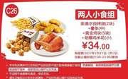 C26 两人小食组 新奥尔良烤翅2块+薯条(中)+黄金鸡块5块+劲爆鸡米花(小) 2017年1月2月凭肯德基优惠券34元