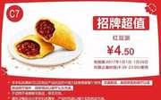C7 红豆派1个 2017年1月凭肯德基优惠券4.5元