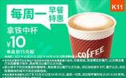K11 周一早餐特惠 拿铁现磨咖啡中杯 2017年10月凭肯德基优惠券10元