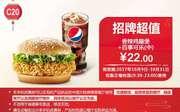 C20 香辣鸡腿堡+百事可乐(中) 2017年10月凭肯德基优惠券22元