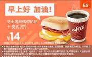 E5 早餐 芝士培根蛋帕尼尼+美式现磨咖啡(中) 2017年12月凭肯德基优惠券14元