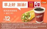 C64 早餐 美式现磨咖啡(中)+熏鸡麦饼被蛋卷 2017年1月2月凭肯德基优惠券12元