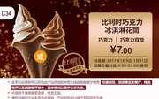 C34 比利时巧克力冰淇淋花筒(巧克力/巧克力双旋口味) 2017年1月凭肯德基优惠券7元