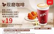 K4 现磨咖啡 新奥尔良烤翅2块+拿铁(中杯)/香草风味拿铁(中杯)/榛果风味拿铁(中杯) 2017年4月5月6月凭肯德基优惠券19元