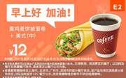 E2 早餐 熏鸡麦饼被蛋卷+美式现磨咖啡(中) 2017年9月凭肯德基优惠券12元
