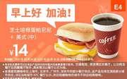 优惠券缩略图:E4 早餐 芝士培根蛋帕尼尼+美式(中) 2017年9月凭肯德基优惠券14元