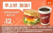 优惠券缩略图:E5 早餐 培根蛋法风烧饼+法式现磨咖啡(中) 2017年9月凭肯德基优惠券12元