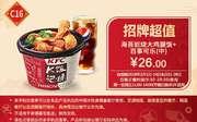 C16 海苔岩烧大鸡腿饭+百事可乐(中) 2018年2月凭肯德基优惠券26元