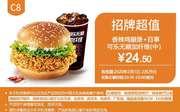 優惠券縮略圖:C8 香辣雞腿堡+百事可樂無糖加纖維(中) 2020年2月憑肯德基優惠券24.5元