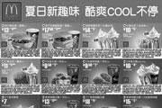 优惠券缩略图:最新2008年07月麦当劳电子优惠券北京深圳广州版