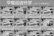 优惠券缩略图:最新2008年8月25日至9月28日麦当劳电子优惠券早餐超值特享北京版