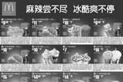 优惠券缩略图:最新2008年8月25日至9月28日麦当劳电子优惠券天津版