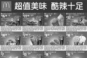 优惠券缩略图:最新2008年9月25日至11月4日麦当劳电子优惠券天津版 超值美味酷辣十足