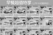 优惠券缩略图:最新2008年9月25日至11月4日麦当劳电子优惠券早餐超值特享北京、深圳、广州版