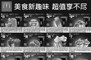 优惠券缩略图:2008年11月5日至12月9日麦当劳电子优惠券美食新趣味超值享不尽北京、深圳、广州、天津版
