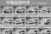 优惠券缩略图:2008年11月5日至12月9日麦当劳电子优惠券早餐超值特享北京、深圳、广州、天津版