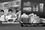 """优惠券缩略图:麦当劳7月28日至8月24日""""中国赢,我们赢""""促销活动,丰富大奖等着你"""