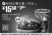 优惠券缩略图:麻辣足尊牛堡+可乐(中)