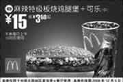 优惠券缩略图:麻辣特级板烧鸡腿堡+可乐(中)
