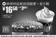 优惠券缩略图:麻辣特级板烧鸡腿堡+麦乐酷