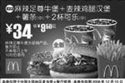 优惠券缩略图:麻辣足尊牛堡+麦辣鸡腿汉堡+薯条(中)+2杯可乐(中)