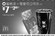 优惠券缩略图:密桃派+零度可口可乐(中)
