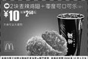 优惠券缩略图:2块麦辣鸡翅+零度可口可乐(中)