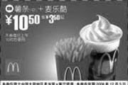 优惠券缩略图:薯条(中)+麦乐酷
