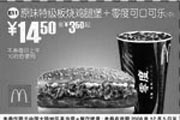 优惠券缩略图:原味特级板烧鸡腿堡+零度可口可乐(中)