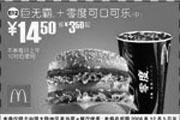 优惠券缩略图:巨无霸+零度可口可乐